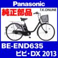 Panasonic BE-END635用 後輪スプロケット 22T+Cリング+防水カバー