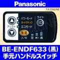 Panasonic BE-ENDF633用 ハンドル手元スイッチ【黒】【即納】白は生産完了