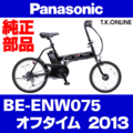 Panasonic BE-ENW075用 アシストギア 9T+軸止クリップ【即納】