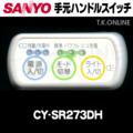 三洋 CY-SR273DH ハンドル手元スイッチ【代替品】