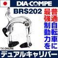 DIA-COMPE BRS202-RNL【75mmリーチ】強力デュアルキャリパーブレーキ・角度可変ブレーキシュー・後用・上引き・シルバー【即納】