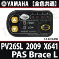 YAMAHA PAS Brace L 2009 PV26S-LL X641 ハンドル手元スイッチ 【全色統一】