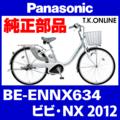 Panasonic BE-ENNX634、BE-ENNX434用 カギセット【後輪サークル錠(グレー)+バッテリー錠+ディンプルキー3本】【即納・代替品】