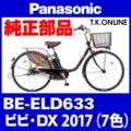 Panasonic BE-ELD633用 チェーンカバー【黒+ブラウンスモーク】【代替品】