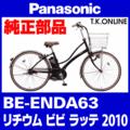 Panasonic BE-ENDA63用 アシストギア 9T+軸止クリップ【即納】