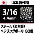 【日本製】ベアリングボール 3/16(4.76mm)30個 炭素鋼製【即納】