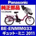Panasonic BE-ENMM033用 前輪ホイール完成品【タイヤ別売】【送料無料】