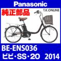Panasonic BE-ENS036 用 アシストギア 9T+軸止クリップ