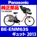 Panasonic BE-ENM635用 チェーン 厚歯 強化防錆コーティング 410P【即納】