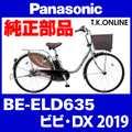 Panasonic BE-ELD635用 チェーンリング 41T 厚歯【2.6mm厚】+固定スナップリングセット【即納】