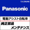 Panasonic チェーンカバー【ショートタイプ】+カバー固定ステー2種【チェーンリング 47T専用】【品薄】【送料無料】