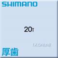 内装変速機用スプロケット厚歯 20T 皿型 ブラック シマノ+固定Cリングセット【即納】