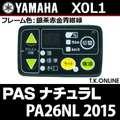 YAMAHA PAS ナチュラ L 2015 PA26NL X0L1 ハンドル手元スイッチ【フレーム色:銀・茶・赤・金・青・紺・緑】