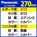 スポーク #12【270mm】SUS+#13 真鍮ニップル Panasonic 20本セット