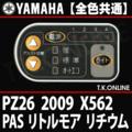YAMAHA PAS リトルモア リチウム 2009 PC26 X562 ハンドル手元スイッチ 【全色統一】