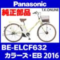 Panasonic BE-ELCF632 用 ホイールマグネットセット