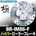 シマノ BR-IM86-F フロント用ハイパーローラーブレーキ【ディスクブレーキ対応フォーク専用】軸径M10【在庫あり・最後の1個】