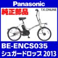 Panasonic BE-ENCS035用 チェーンリング 41T 厚歯【2.6mm ← 3.0mm厚】+固定スナップリングセット【代替品】