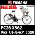YAMAHA PAS リトルモア リチウム 2009 PC26 X562 バッテリーロックカバー+取付ネジセット