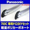 【通勤推薦】Panasonic ポリカーボネート製軽量ドロヨケ前後セット:フルカバータイプ 700x32C用【ミラー&シルバーツートン】