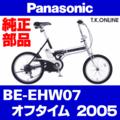 Panasonic BE-EHW07用 リアディレイラー【代替品】