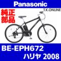 Panasonic BE-EPH672用 外装7段フリーホイール【ボスフリー型】11-28T&スペーサー【中・高速用】互換品