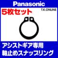 アシストギア用 軸止めクリップ Panasonic用【5枚セット】【即納】