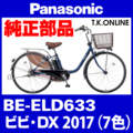 Panasonic ビビ・DX (2017) BE-ELD633 純正部品・互換部品【調査・見積作成】