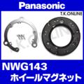 Panasonic スポーツ車前ハブ用 ホイールマグネット NWG143 +取付ベース金具セット【即納】