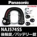 Panasonic NAJ574SS カギセット【機能・軽量・デザイン重視】【後輪サークル錠+バッテリー錠+ディンプルキー3本】