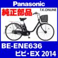 Panasonic BE-ENE636用 後輪スプロケット 16T 厚歯+固定Cリング【即納】