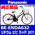 Panasonic BE-ENDA632用 チェーンカバー:黒+ブラウンスモーク:ポリカーボネート製【代替品】【送料無料】
