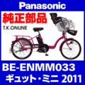 Panasonic BE-ENMM033用 後輪スプロケット 16T 厚歯+固定Cリング【即納】