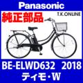 Panasonic ティモ・W (2018) BE-ELWD632 純正部品・互換部品【調査・見積作成】