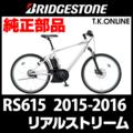 ブリヂストン リアルストリーム 2015-2016 RS615 スポーク&ニップルセット【後輪用 36本】