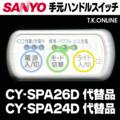 三洋 CY-SPA26D ハンドル手元スイッチ【生産完了・スイッチ持込み修理のみ:動作確認後に納品】