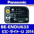 Panasonic BE-ENDU633用 ハンドル手元スイッチ【代替品・納期▲】
