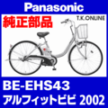 Panasonic BE-EHS63 用 チェーンリング 41T 薄歯+固定クリップ【代替品】【即納】