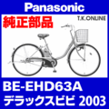 Panasonic BE-EHD63A 用 チェーンカバー【代替品】
