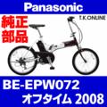 Panasonic BE-EPW072用 リム:前:18x1.75HE 36H 黒 側面CNC加工【代替品:銀は廃番】