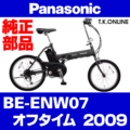 Panasonic BE-ENW07用 ブレーキケーブル前後セット【代替品:Alligator社製:黒または銀】