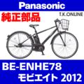 Panasonic BE-ENHE78用 アシストギア 9T+軸止クリップ