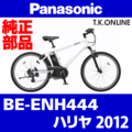 Panasonic BE-ENH444用 チェーンリング 41T 薄歯【黒 ← 銀】+固定スナップリング【チェーン脱落防止プレート装着済】【代替品】【即納】