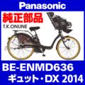 Panasonic BE-ENMD636用 アシストギア+固定スナップリング