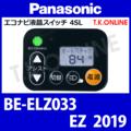 Panasonic BE-ELZ033 用 ハンドル手元スイッチ