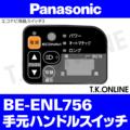 Panasonic BE-ENL756用 ハンドル手元スイッチ