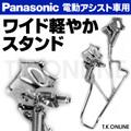 Panasonic ワイドかろやかスタンド2S【26インチ:スタピタ対応型】