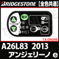 ブリヂストン アンジェリーノ e 2013 A26L83 ハンドル手元スイッチ【送料無料】