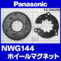 Panasonic 標準前ハブ用 ホイールマグネット NWG144【破損防止ガードなし】【即納】