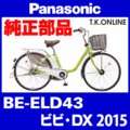 Panasonic ビビ・DX (2015) BE-ELD43 純正部品・互換部品【調査・見積作成】